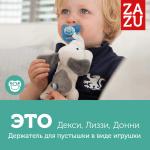 Держатели для пустышки с игрушкой ZAZU